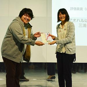 「第20回学生CGコンテスト」評価員賞受賞で授賞式に参加
