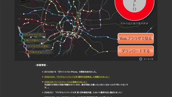GPメトロ 〜空から見た地下鉄の世界〜