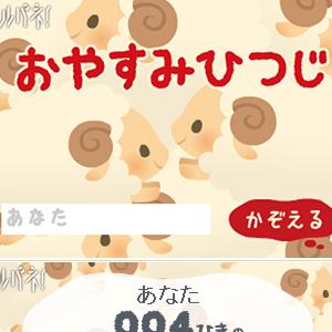 Yahoo!JAPAN夜のインターネットクリエイティブアワード 『ヨルパネ!AWARD2014』にて卒業生作品がノミネート