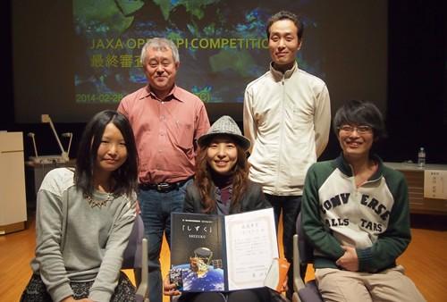 地球観測データの利用したアプリコンテスト「JAXA OPEN API COMPETITION」にて本学学生が参加するチームが優勝しました