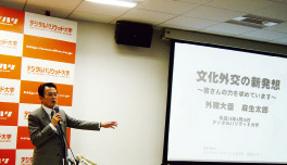 麻生太郎外務大臣政策スピーチ PowerPoint制作