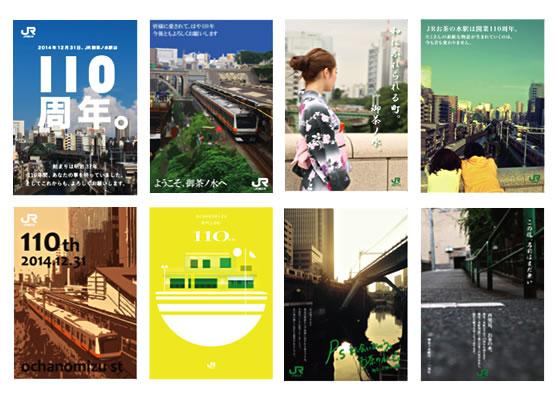 御茶ノ水駅110周年をコンセプトにポスターをデザイン