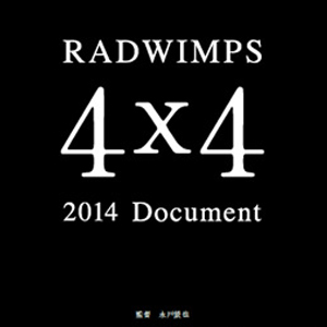 RADWIMPSのドキュメンタリーとアートディレクション アートディレクター永戸鉄也氏を招いて