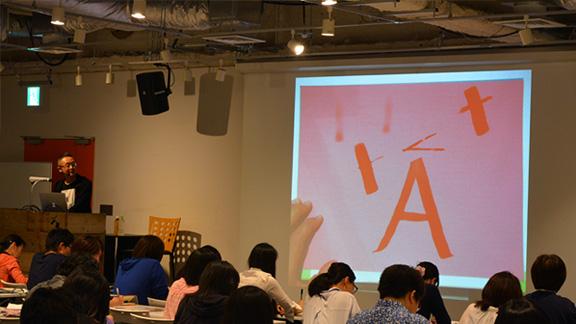 フォントの世界を牽引し続けている小林章氏による特別授業3