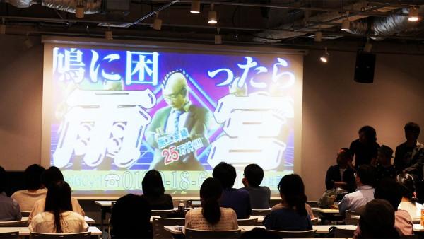 【開催レポート】~衝撃のクリエイティブ! あのCMはこうして作られた~ 製作者が初公開!鳩に困ったら雨宮CMメイキングセミナー