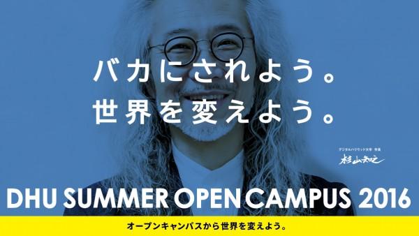 終了:夏のオープンキャンパス