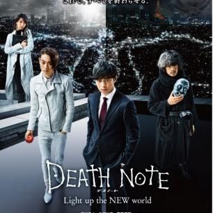 10月1日(土)公開講座 映画『デスノート Light up the NEW world』の世界