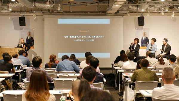 「世界を変えようとするバカたちの集い」開催レポート