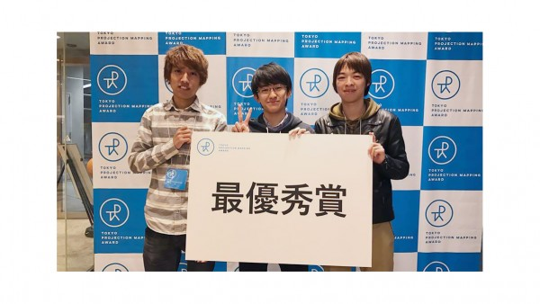 【速報】本学学生チームが最優秀賞獲得、東京国際プロジェクションマッピングアワードVol.1