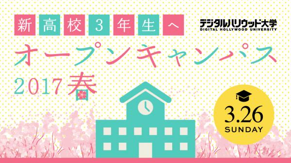 【開催レポート】春のオープンキャンパス