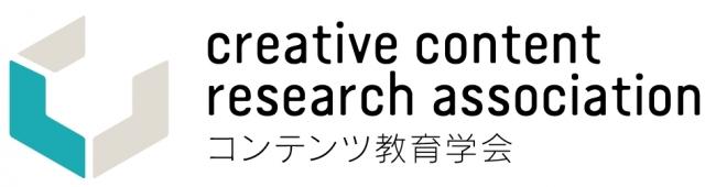 『コンテンツ教育学会』設立 理事長に高橋光輝准教授が就任