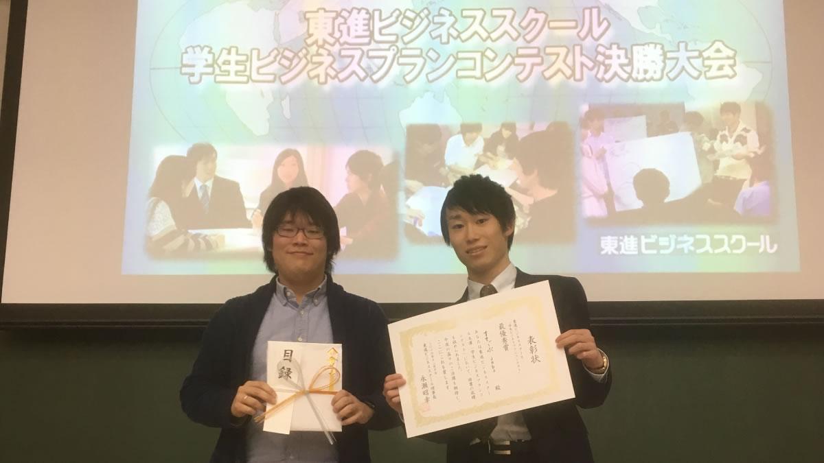 東進ビジネススクール 学生ビジネスプランコンテスト最優秀賞受賞