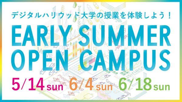 終了:初夏のオープンキャンパス