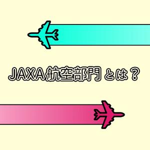 JAXA×DHU JAXA航空技術部門PR映像制作プロジェクト