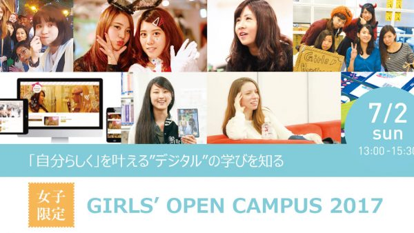 終了:【女子限定!】GIRLS' OPEN CAMPUS 2017