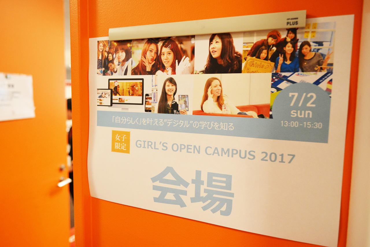 【開催レポート】女子限定!GIRLS' OPEN CAMPUS 2017