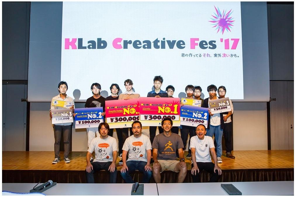 KLab Creative Fes'17