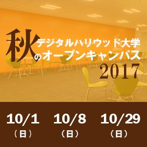 秋のオープンキャンパスを開催します!