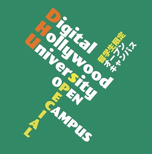 終了:留学生限定オープンキャンパス