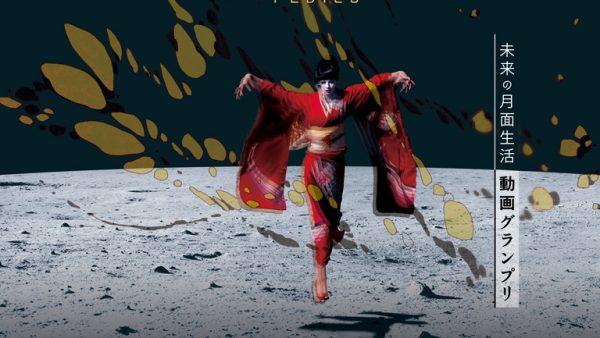JAXA主催 『未来の月面生活動画グランプリ』審査員協力を致します。