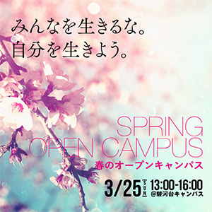 【終了】春のオープンキャンパス