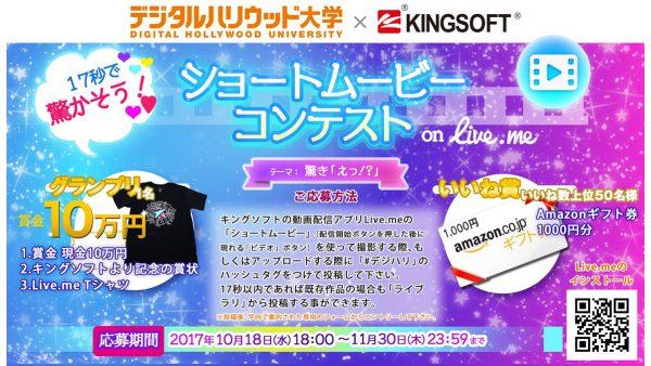 デジタルハリウッド大学×キングソフト ショートムービーコンテスト結果発表