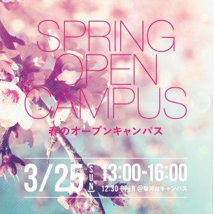 【開催レポート】春のオープンキャンパス2018