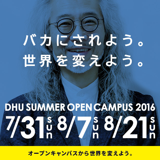 DHU SUMMER OPEN CAMPUS 2016