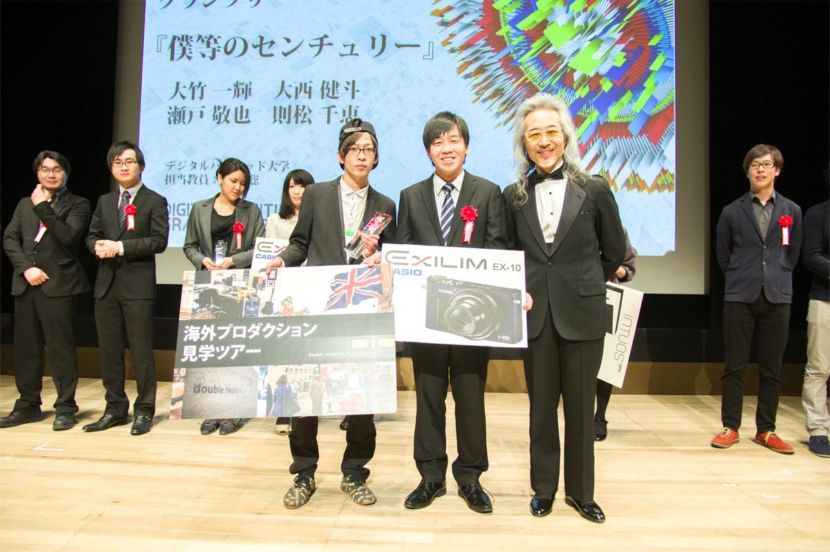 2014年度デジタルフロンティア「グランプリ」受賞