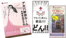 献血センターポスター&デジタルサイネージ制作