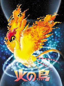 テレビアニメーションシリーズ「火の鳥」 監督 高橋良輔氏×プロデューサー 宇田川純男氏