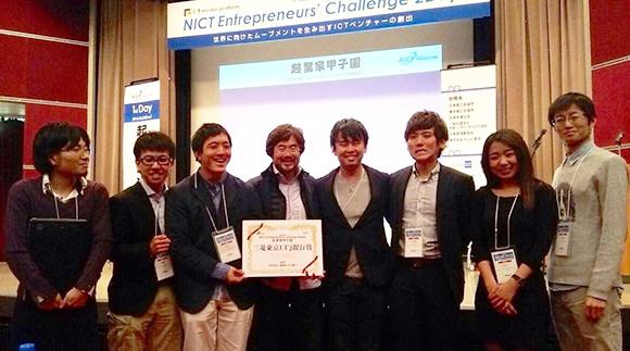 起業家甲子園2014にて本学学生が受賞