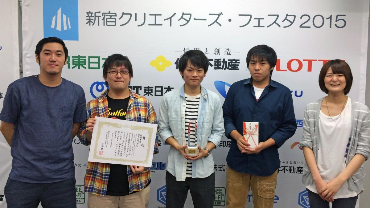 新宿クリエイターズフェスタ2015 最優秀賞受賞