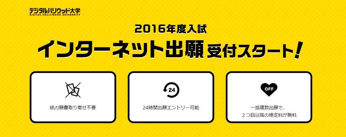 2016年度入試「インターネット出願」受付中