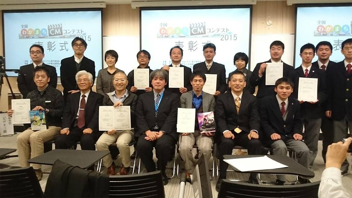 V2達成 4年生中山 亮太さん所属チームが全国わがまちCMコンテスト2015最優秀賞受賞