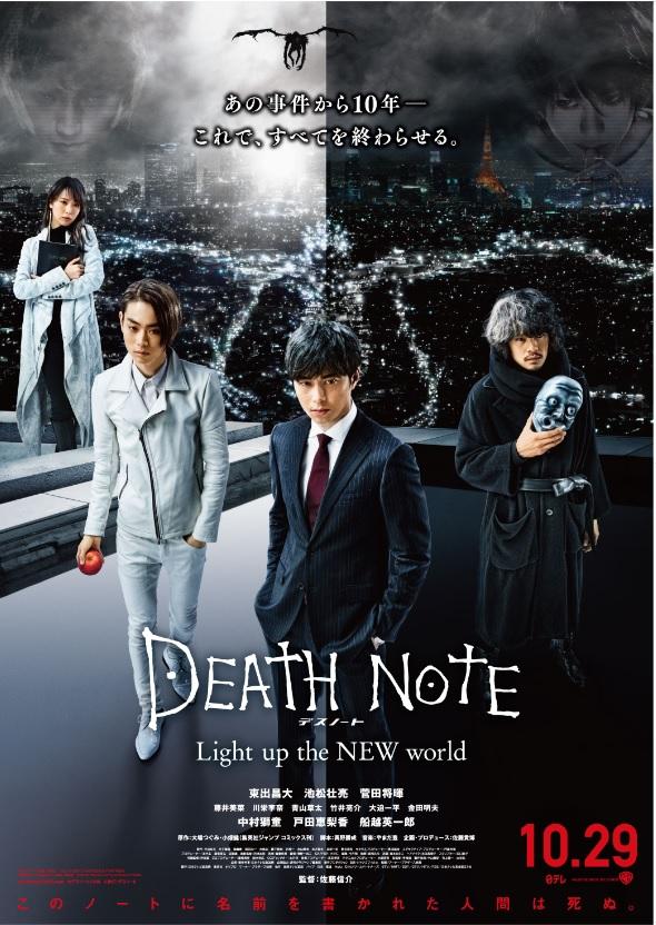 終了:映画公開記念 プロデューサーが語る ! 映画『デスノート Light up the NEW world』の世界