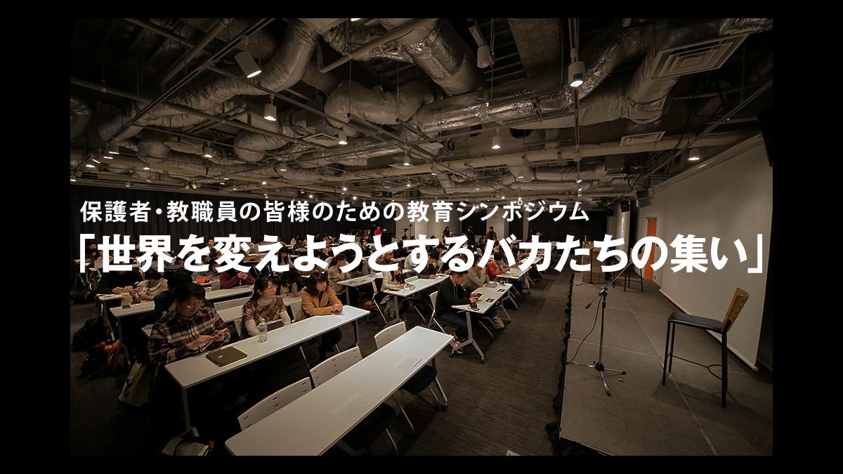 終了:10/8(土)世界を変えようとするバカの集い