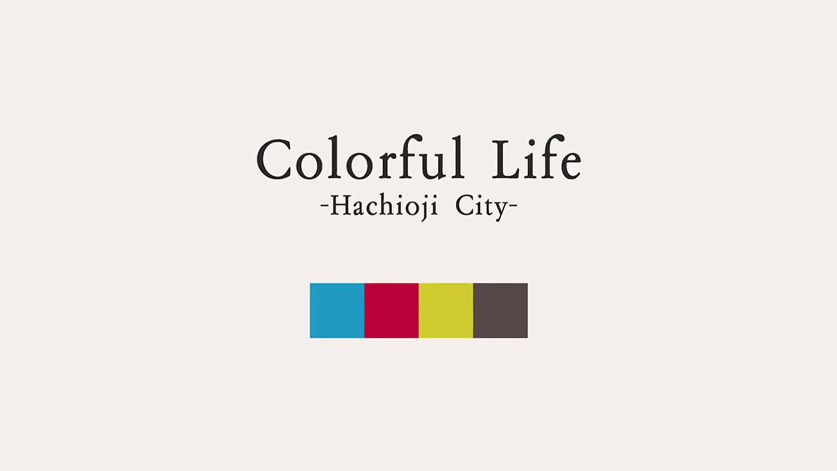 八王子市シティプロモーション映像制作プロジェクト 「Colorful Life  – Hachioji City –」 「好きと暮らす日々。 – まちが好き。 山が好き。 –」シティプロモーション映像2本同時公開