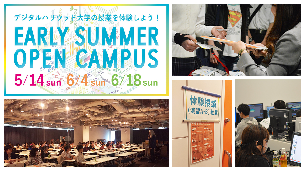 【開催レポート】初夏のオープンキャンパス