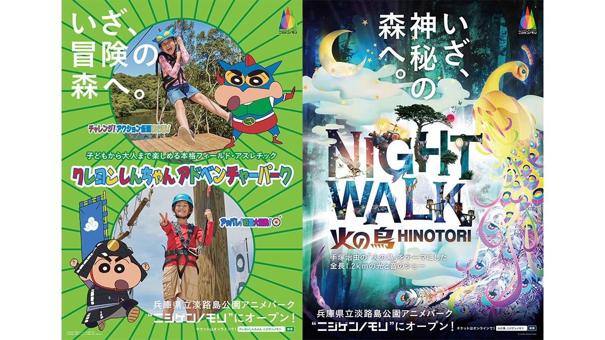 ニジゲンノモリの全貌 日本のアニメビジネススキームを活用するテーマパーク