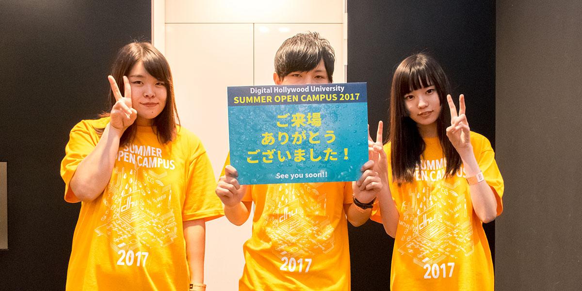 【開催レポート】SUMMER OPEN CAMPUS 2017 ご来場、ありがとうございました!