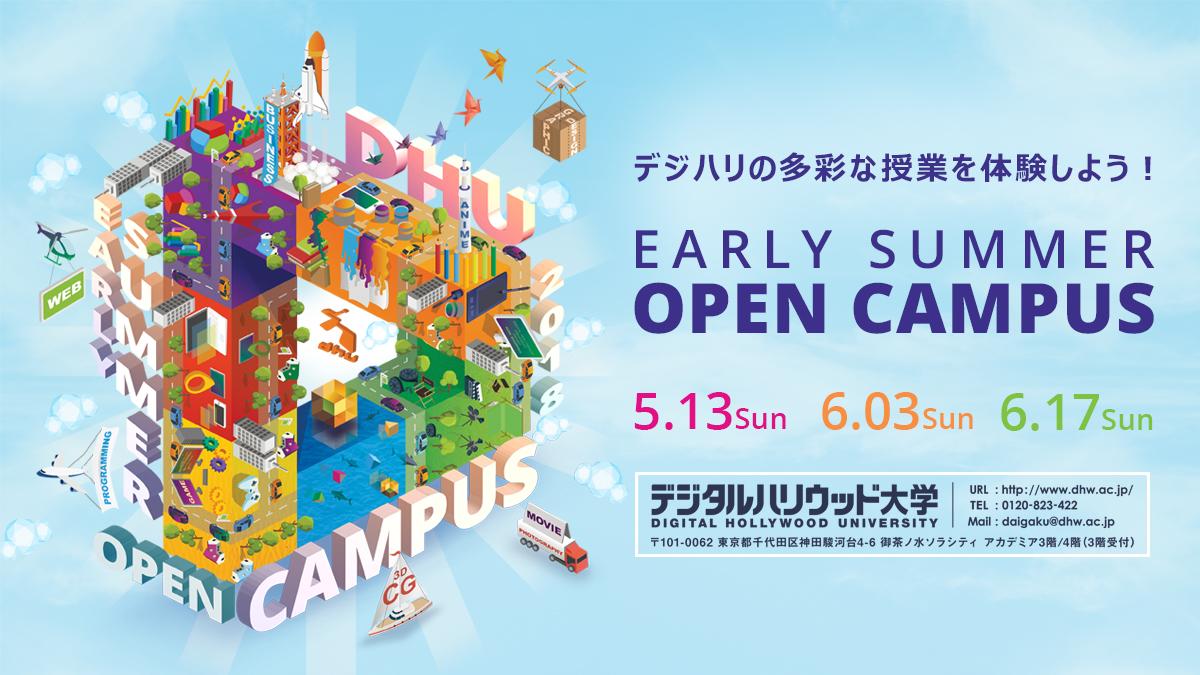 【開催レポート】初夏のオープンキャンパス2018