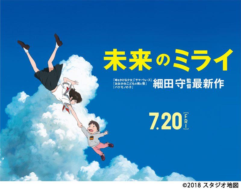 【夏休み特別企画】デジタルアートワークショップ 「映画『未来のミライ』細田守監督に聞く! デジタルがひらくこどもアートの世界」