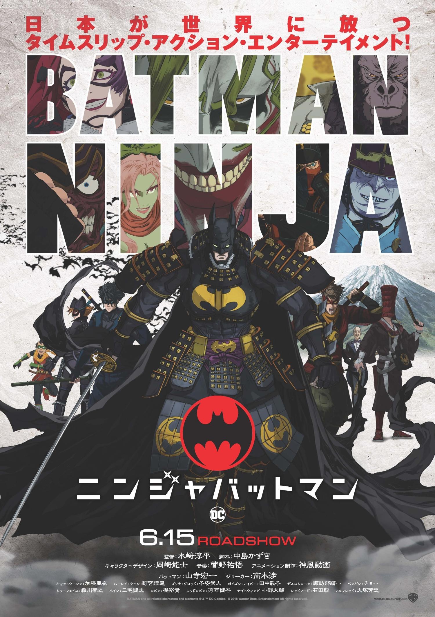 日本から世界へ放つ最強エンタメ! 監督・キャラクターデザイナーが解説! 映画「ニンジャバットマン」のクリエイティブ