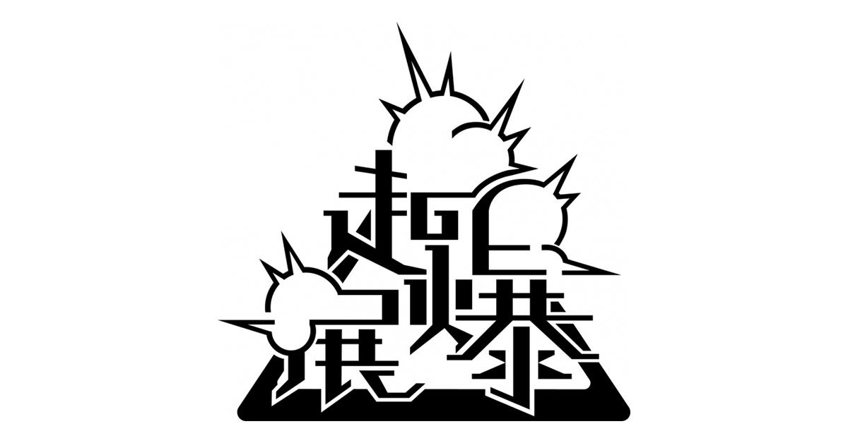 特待生2年生展示会「起爆展」11/22・24・25開催
