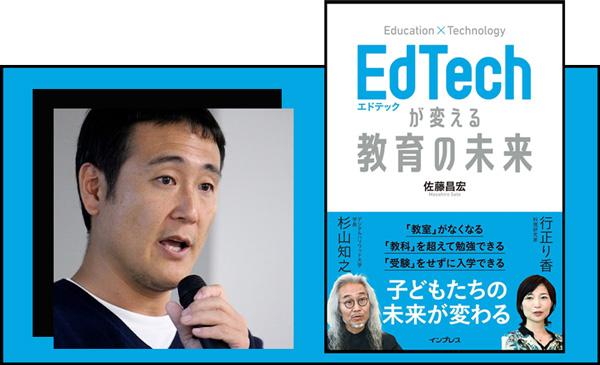 デジタルハリウッド大学大学院 佐藤昌宏教授 『EdTechが変える教育の未来』 出版記念ファイアーサイドチャット型セミナー
