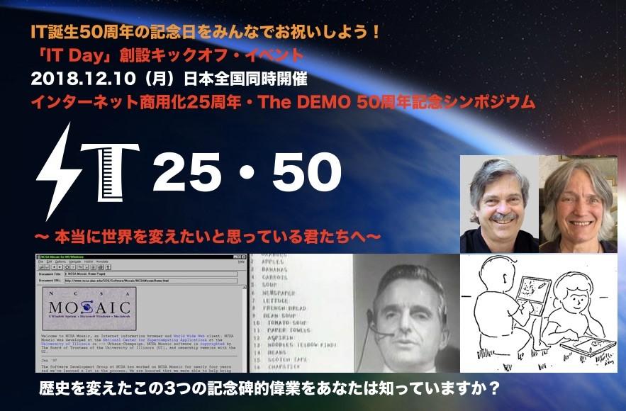 「パーソナルコンピュータの父」 アラン・ケイ基調講演「IT25・50 記念シンポジウム ~本当に世界を変えたいと思っている君たちへ~」