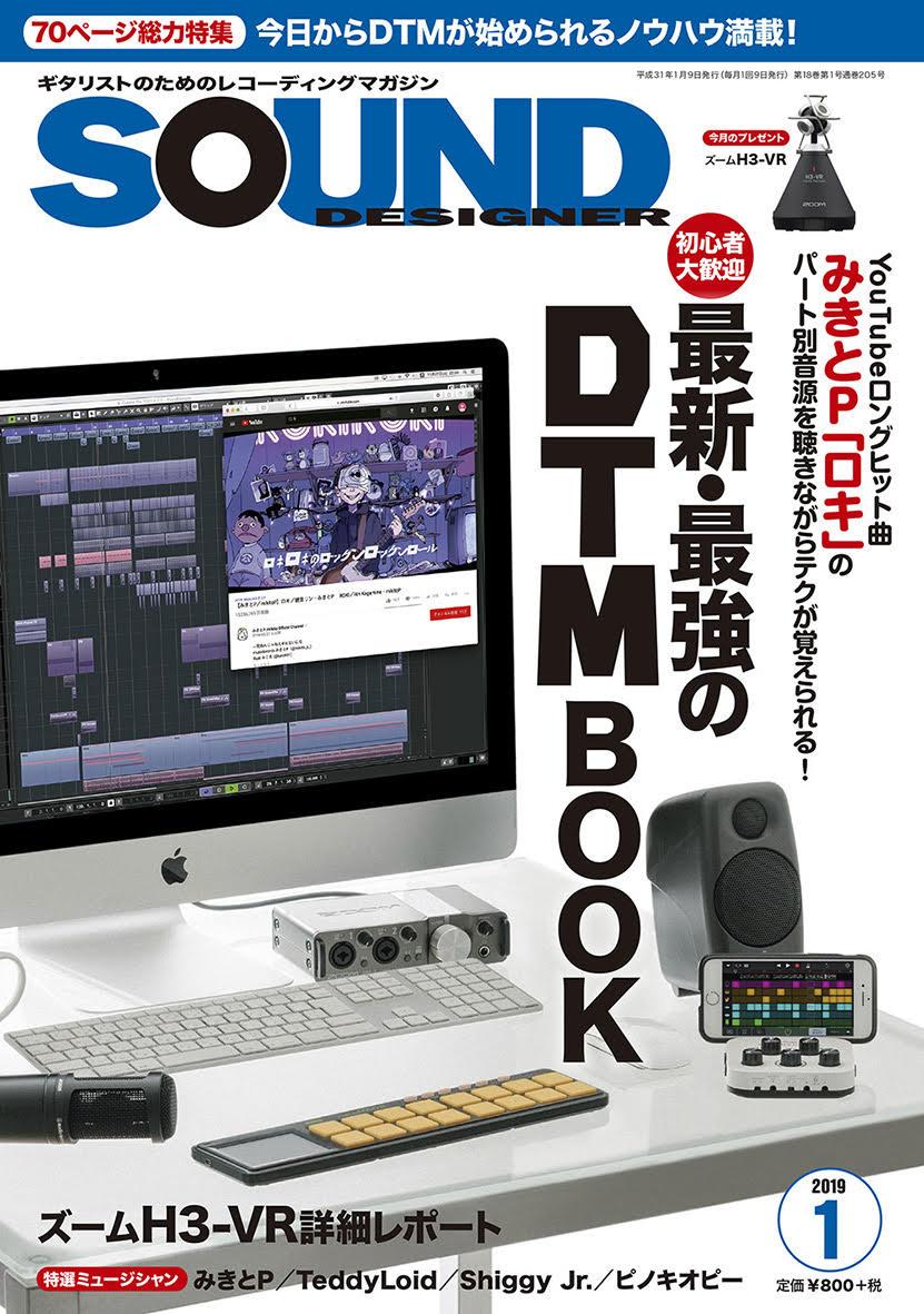 本学坂本昭人助教のインタビューが月刊「サウンド・デザイナー」に掲載