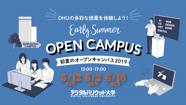 初夏のオープンキャンパス2019