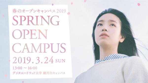 【開催レポート】春のオープンキャンパス2019